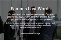 Famous Last Words: Πελάτης